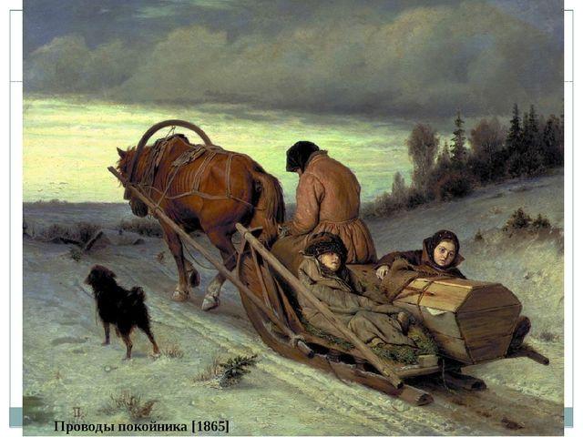 Проводы покойника [1865]
