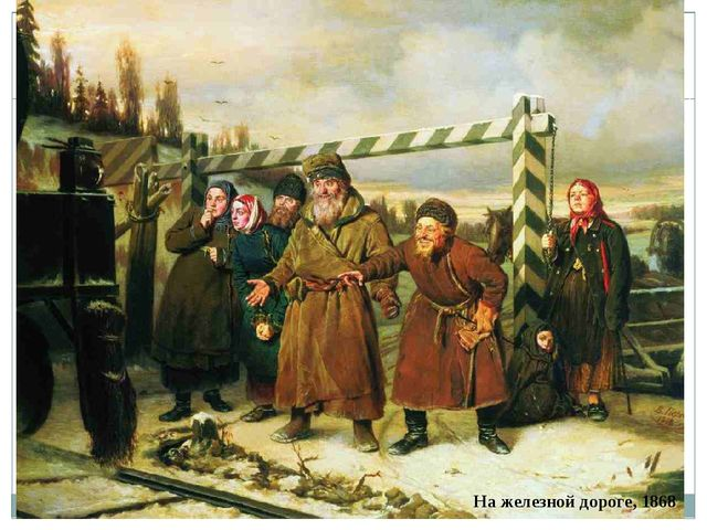 На железной дороге, 1868