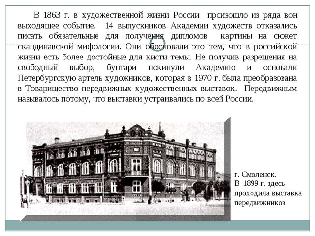 В 1863 г. в художественной жизни России произошло из ряда вон выходящее собы...