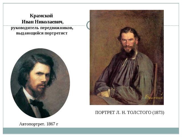 Автопортрет. 1867 г Крамской Иван Николаевич, руководитель передвижников, выд...