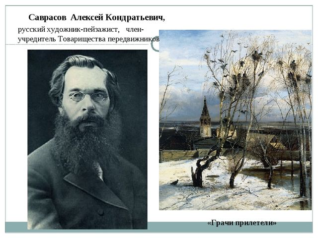 Саврасов Алексей Кондратьевич, русский художник-пейзажист, член-учредитель То...