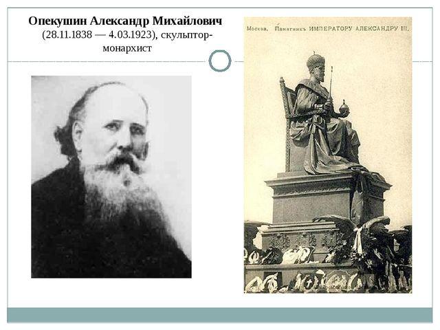 Опекушин Александр Михайлович (28.11.1838 — 4.03.1923), скульптор-монархист