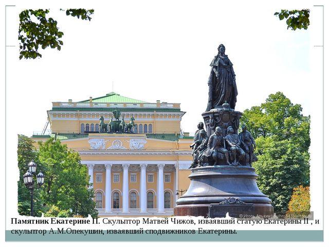 Памятник Екатерине II. Скульптор Матвей Чижов, изваявший статую Екатерины II...