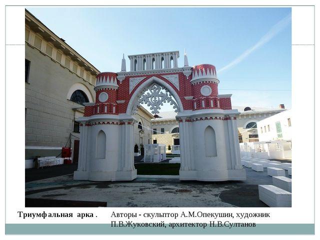 Триумфальная арка . Авторы - скульптор А.М.Опекушин, художник П.В.Жуковский,...