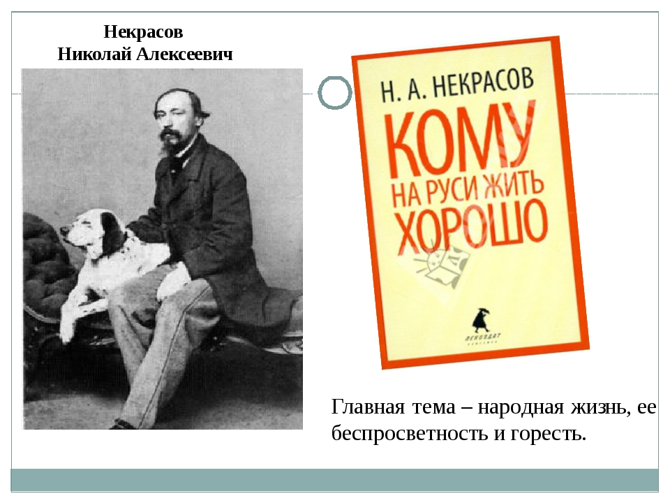 Некрасов Николай Алексеевич Главная тема – народная жизнь, ее беспросветность...