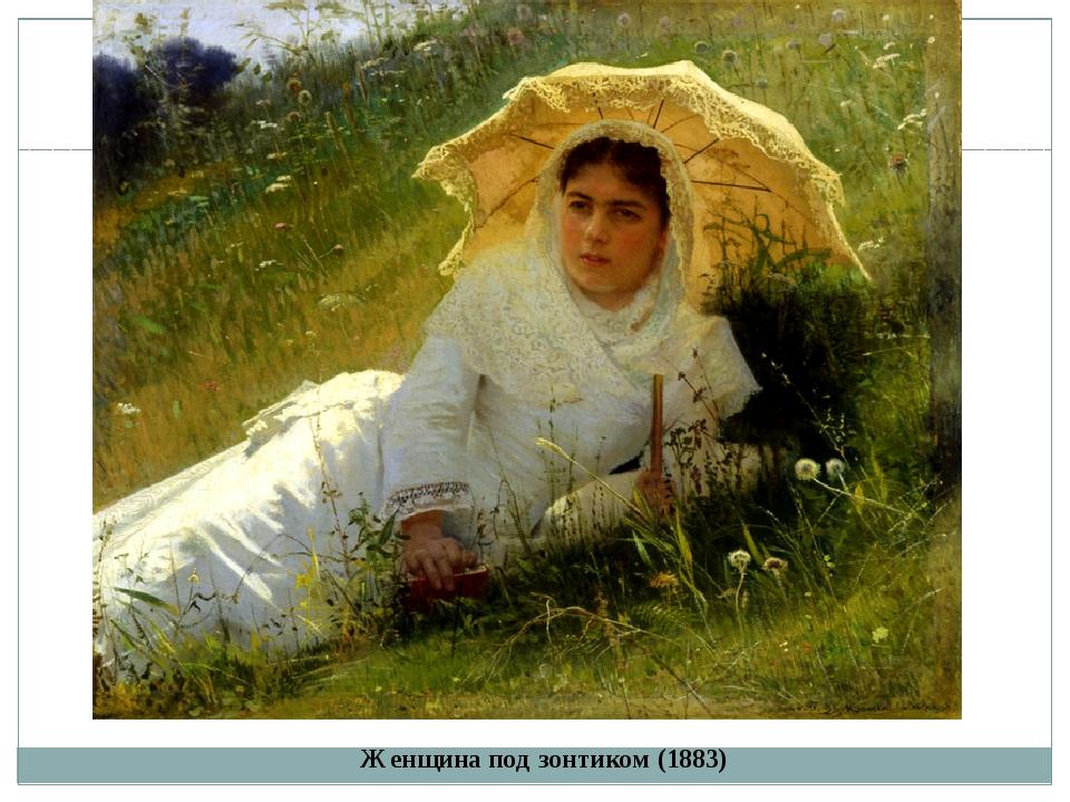 Женщина под зонтиком (1883)