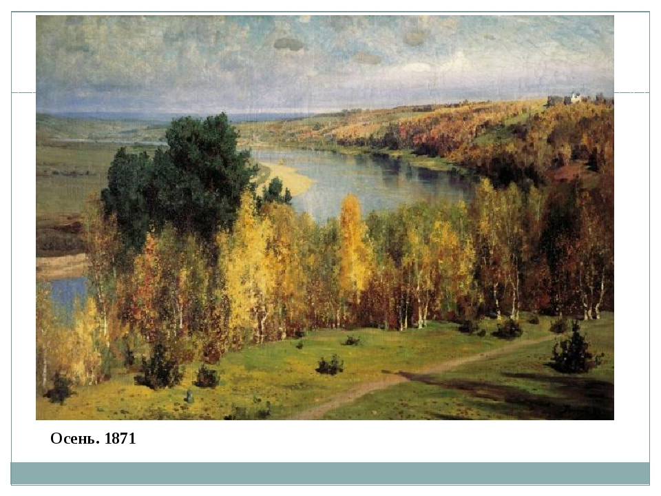 Осень. 1871