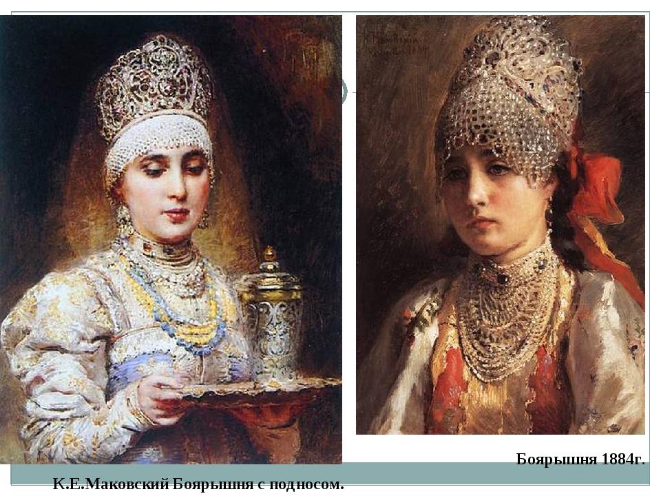 К.Е.Маковский Боярышня с подносом. Боярышня 1884г.