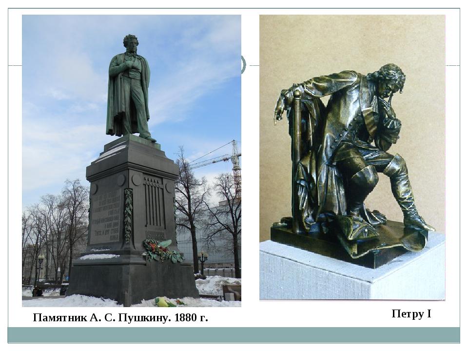 Памятник А. С. Пушкину. 1880 г. Петру I