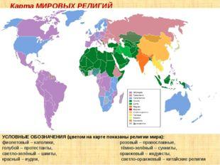 Карта МИРОВЫХ РЕЛИГИЙ УСЛОВНЫЕ ОБОЗНАЧЕНИЯ (цветом на карте показаны религии