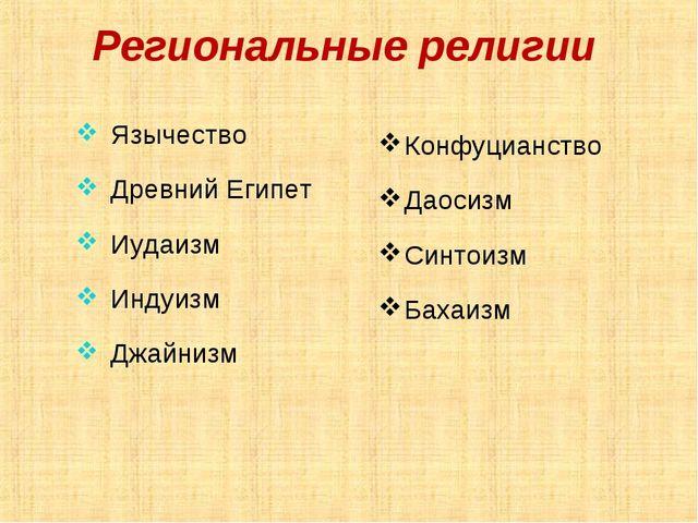 Региональные религии Конфуцианство Даосизм Синтоизм Бахаизм Язычество Древний...