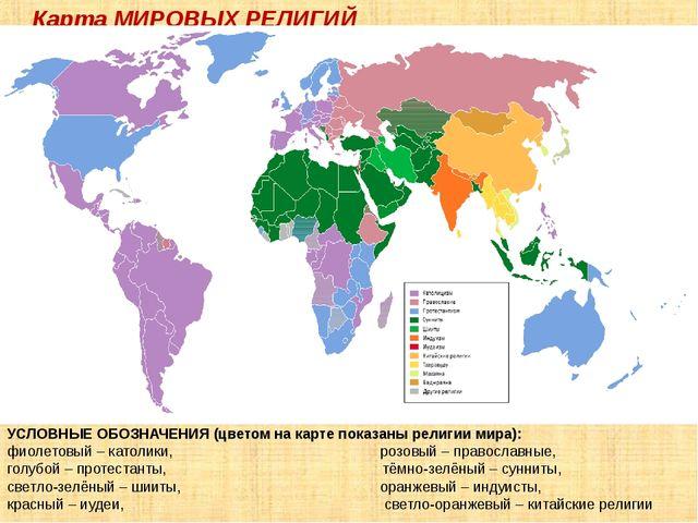 Карта МИРОВЫХ РЕЛИГИЙ УСЛОВНЫЕ ОБОЗНАЧЕНИЯ (цветом на карте показаны религии...