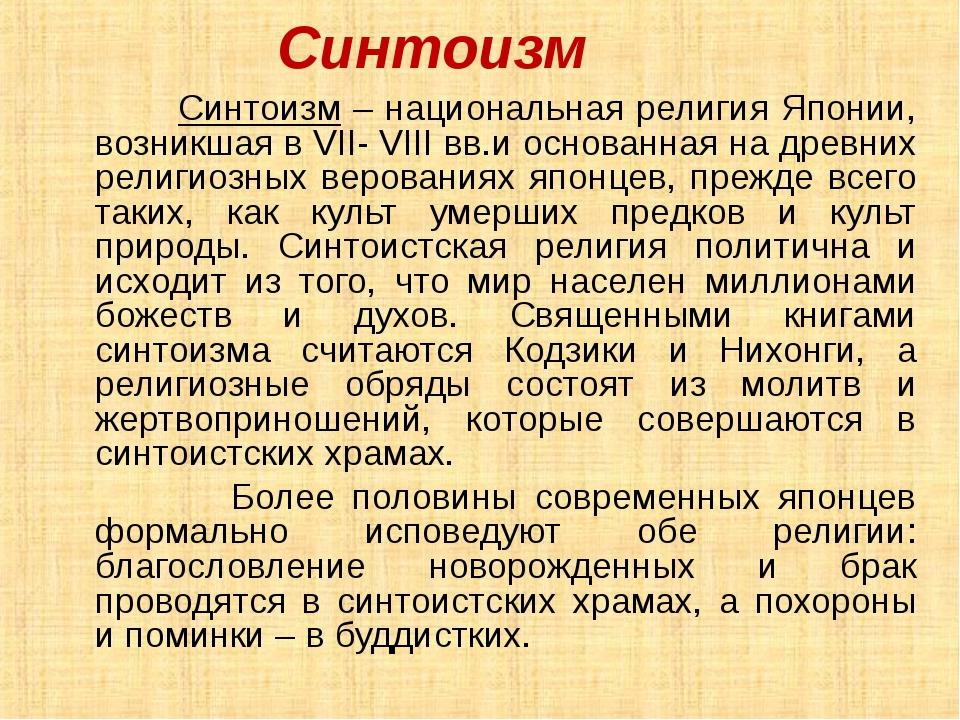 Синтоизм Синтоизм – национальная религия Японии, возникшая в VII- VIII вв.и о...