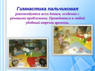 Гимнастика пальчиковая рекомендуется всем детям, особенно с речевыми проблем