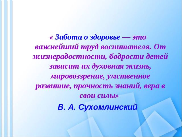« Забота о здоровье — это важнейший труд воспитателя. От жизнерадостности, б...