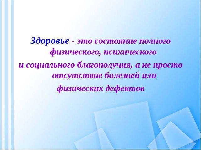 Здоровье - это состояние полного физического, психического и социального бла...