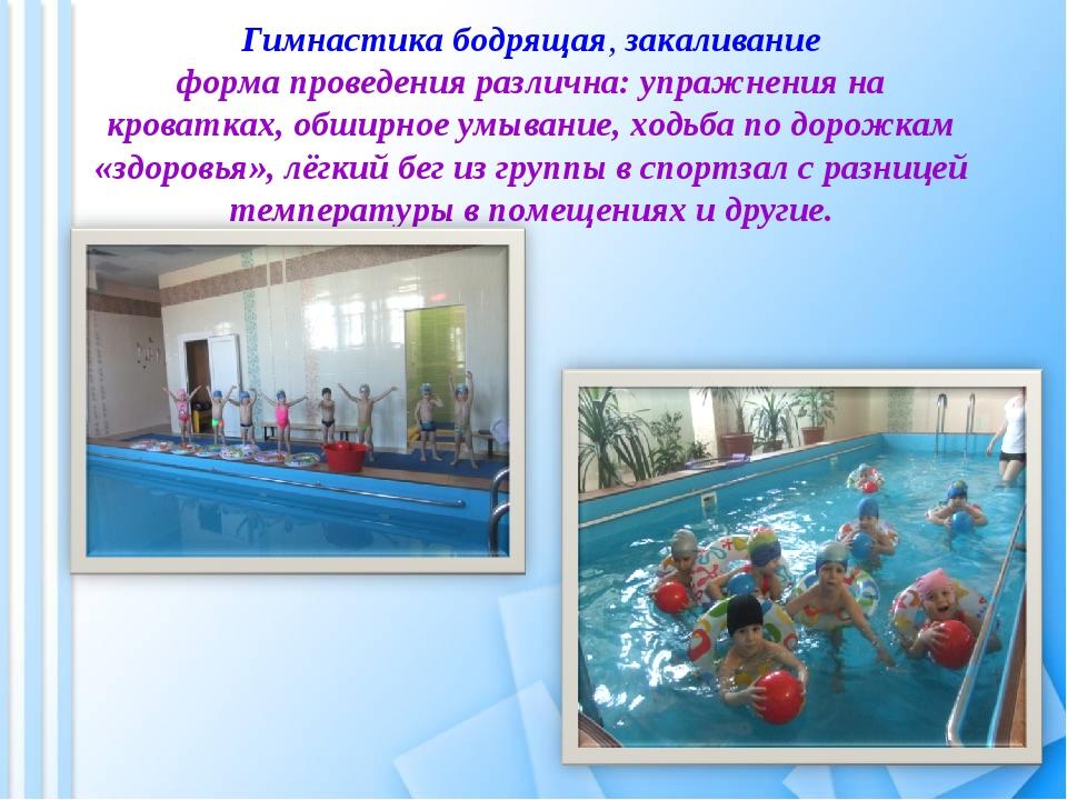 Гимнастика бодрящая, закаливание форма проведения различна: упражнения на кр...
