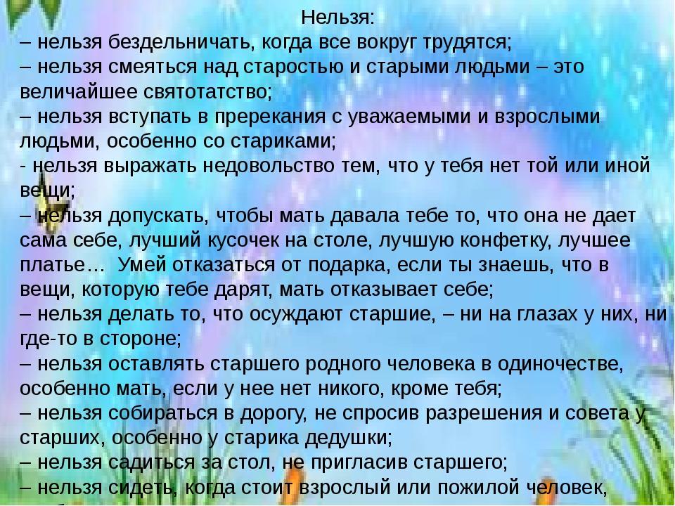 Нельзя: – нельзя бездельничать, когда все вокруг трудятся; – нельзя смеяться...