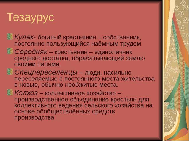 Тезаурус Кулак- богатый крестьянин – собственник, постоянно пользующийся наём...