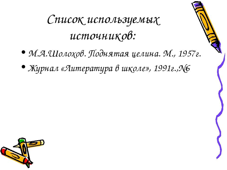 Список используемых источников: М.А.Шолохов. Поднятая целина. М., 1957г. Журн...
