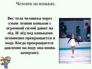 Вес тела человека через узкие лезвия коньков с огромной силой давит на лёд. И