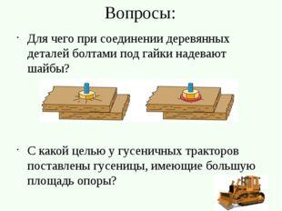 Вопросы: Для чего при соединении деревянных деталей болтами под гайки надеваю