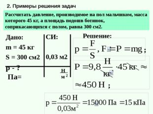 2. Примеры решения задач Рассчитать давление, производимое на пол мальчиком,
