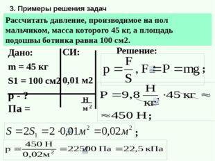 3. Примеры решения задач Рассчитать давление, производимое на пол мальчиком,