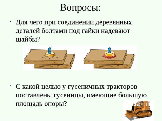 Вопросы: Для чего при соединении деревянных деталей болтами под гайки надеваю...