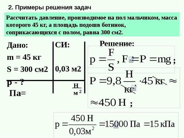 2. Примеры решения задач Рассчитать давление, производимое на пол мальчиком,...