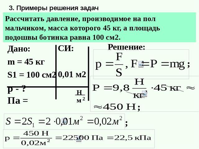 3. Примеры решения задач Рассчитать давление, производимое на пол мальчиком,...