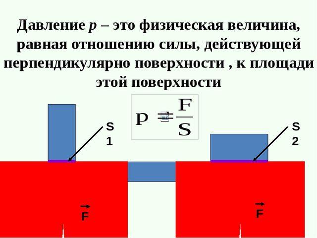 Давление р – это физическая величина, равная отношению силы, действующей перп...