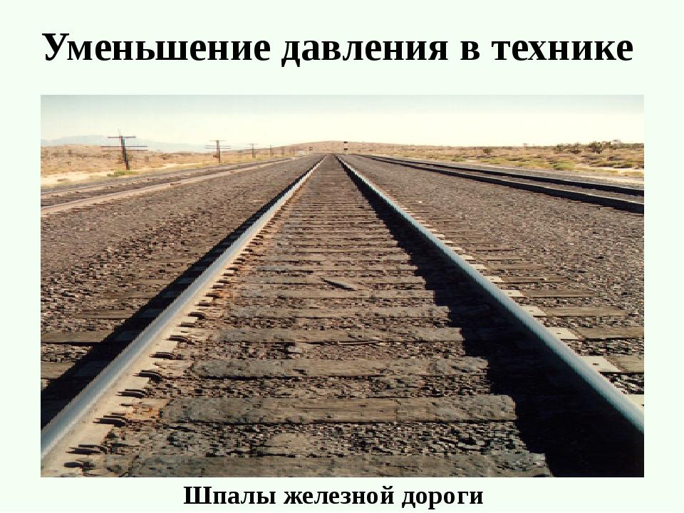 Уменьшение давления в технике Шпалы железной дороги