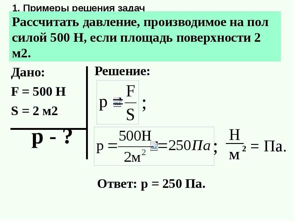 1. Примеры решения задач Рассчитать давление, производимое на пол силой 500 Н...