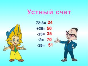 72:3= +26= -15= ·2= -19=
