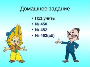 Домашнее задание П11 учить № 450 № 452 № 462(аб)