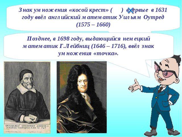 Позднее, в 1698 году, выдающийся немецкий математик Г.Лейбниц (1646 – 1716),...