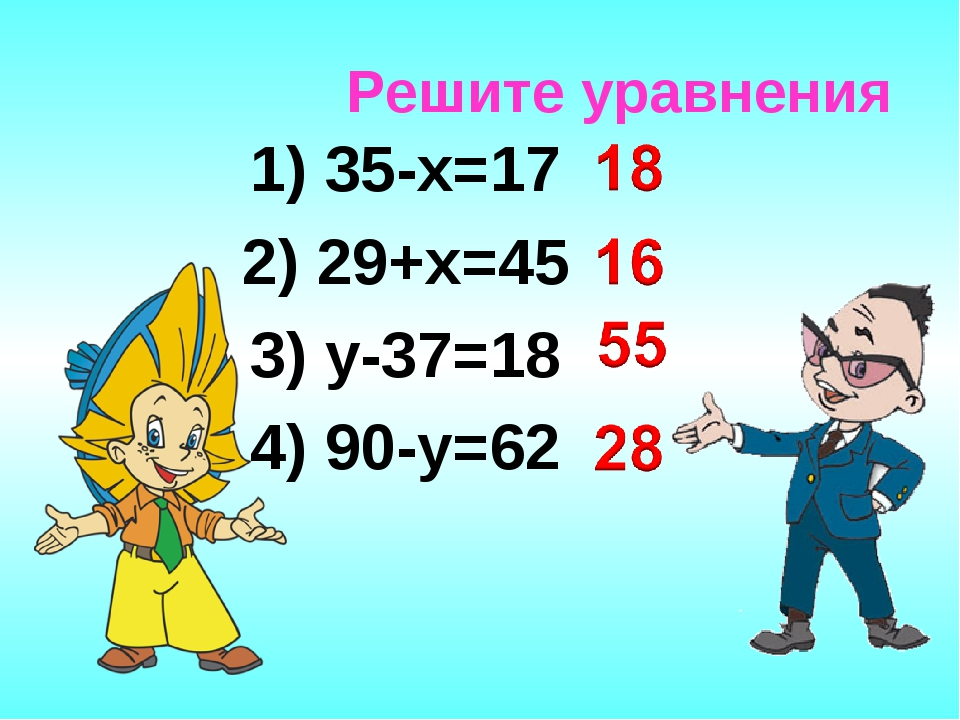 Решите уравнения 1) 35-х=17 2) 29+х=45 3) у-37=18 4) 90-у=62