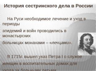 История сестринского дела в России На Руси необходимое лечение и уход в пери