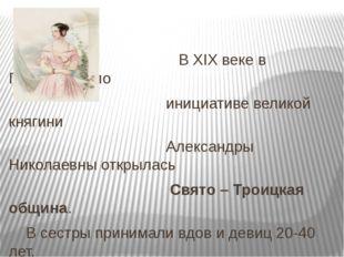 В XIX веке в Петербурге по инициативе великой княгини Александры Николаевны