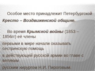Особое место принадлежит Петербургской Кресто – Воздвиженской общине. Во вр