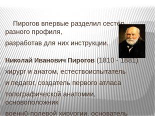 Пирогов впервые разделил сестёр разного профиля, разработав для них инструкц