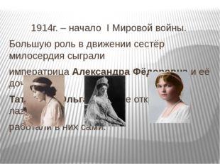 1914г. – начало I Мировой войны. Большую роль в движении сестёр милосердия