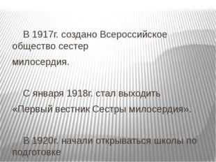 В 1917г. создано Всероссийское общество сестер милосердия. С января 1918г.