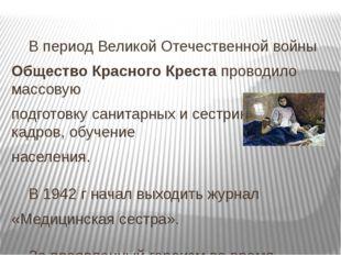 В период Великой Отечественной войны Общество Красного Креста проводило масс