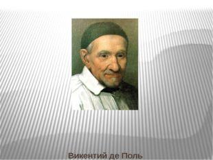 Викентий де Поль (1581 – 1660) католический святой основатель конгрегации д