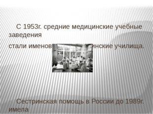 С 1953г. средние медицинские учебные заведения стали именоваться медицинские