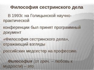 Философия сестринского дела В 1993г. на Голицынской научно-практической конф