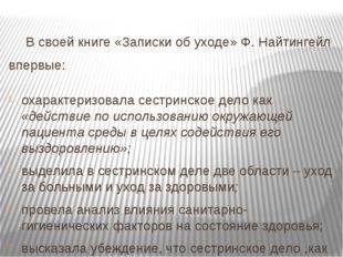 В своей книге «Записки об уходе» Ф. Найтингейл впервые: охарактеризовала сес