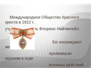 Международное Общество Красного креста в 1912 г. учредило медаль Флоренс Най